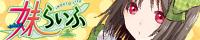 妹らいふ【声優】斎藤千和、杉山紀彰、堀江由衣、松岡由貴、中原麻衣、かねこはりい、他【絵師】きんたろ(きんたろ冷蔵庫)